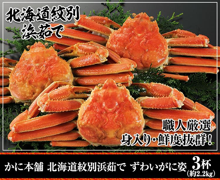 かに本舗北海道紋別 浜茹で ずわいがに姿 3杯(約2.2kg)
