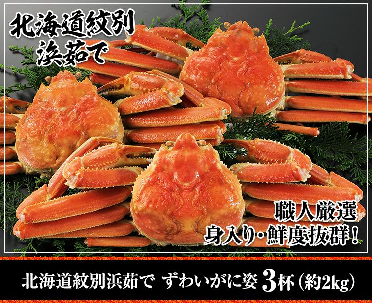 かに本舗北海道紋別 浜茹で ずわい蟹姿 3杯(約2kg)
