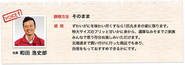 【バイヤー】坂本:解凍してそのまま