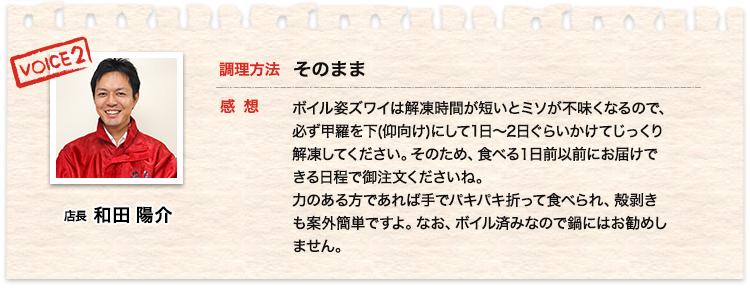 【店長】和田陽介:解凍してそのまま