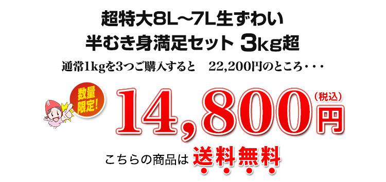 約1kgセット×3、数量限定14,800円(税込)