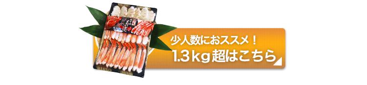 少人数におすすめ1.3kg超