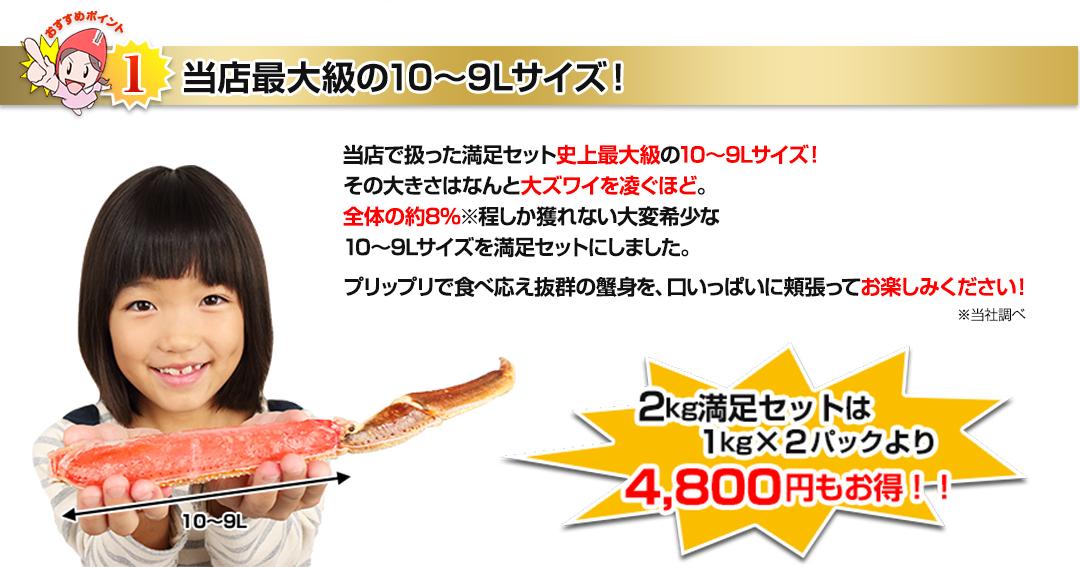 当店最大級の10L〜9Lサイズ!