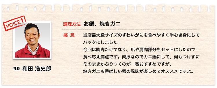 社長和田浩史郎30代ファミリー、お鍋、焼きガニ