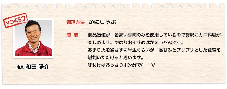 店長 和田陽介30代、かにしゃぶ