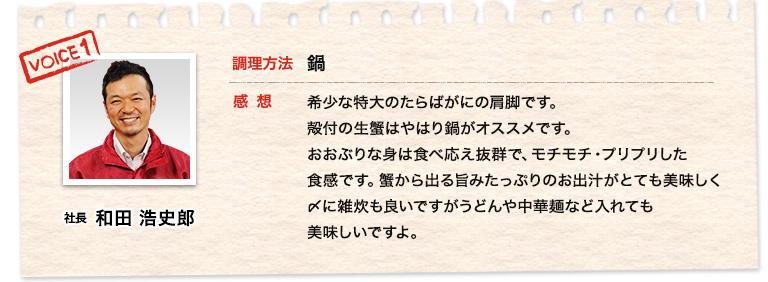 社長 和田浩史郎、解凍してそのまま