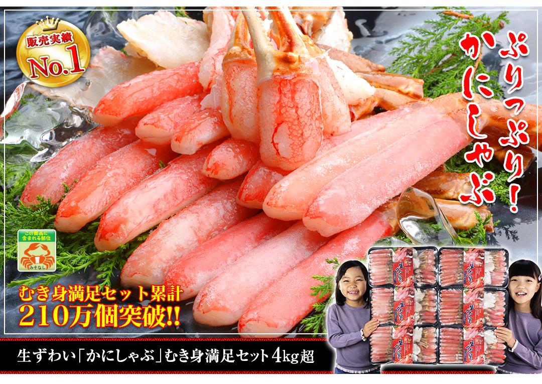 本生ずわい蟹「かにしゃぶ」むき身満足セット約2kg