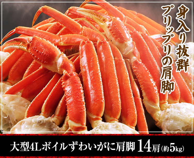 大型4Lボイルずわい蟹肩脚 14肩(約5kg)