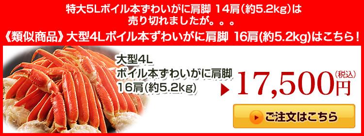 大型4Lボイル本ずわい蟹肩脚 16肩(約5.2kg)