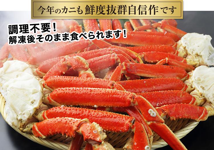 今年のかにも鮮度抜群自信作:調理不要! 解凍後そのまま食べられます!