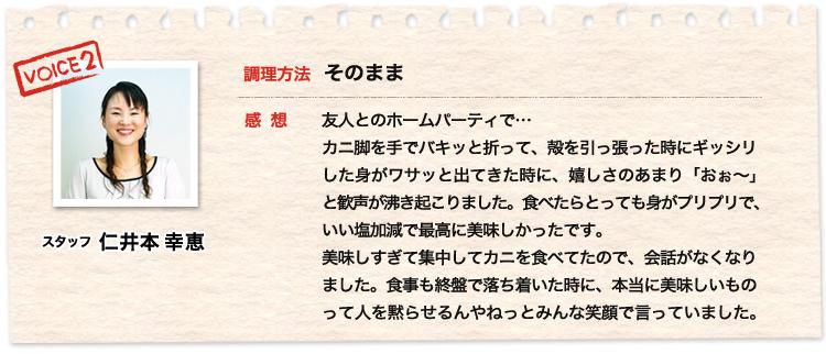 スタッフ 仁井本幸恵30代、そのままで食べました。