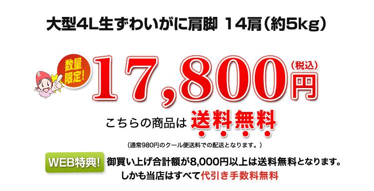 17,800円
