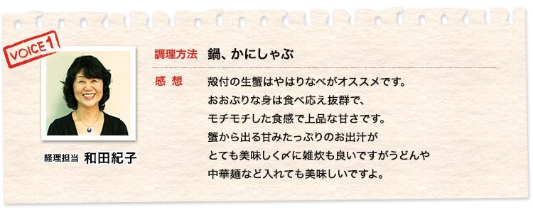 経理担当 和田紀子、鍋、かにしゃぶ