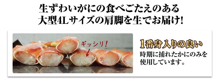 生本ずわい蟹の食べごたえのある4Lの肩脚を生でお届け!