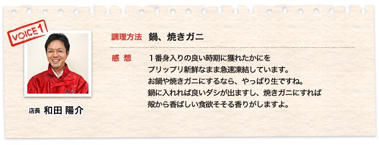 店長和田陽介、鍋、焼きガニ