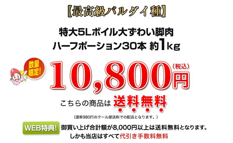 【最高級バルダイ種】特大5Lボイル大ずわい脚肉ハーフポーション30本 約1kg 10,800円(税込)