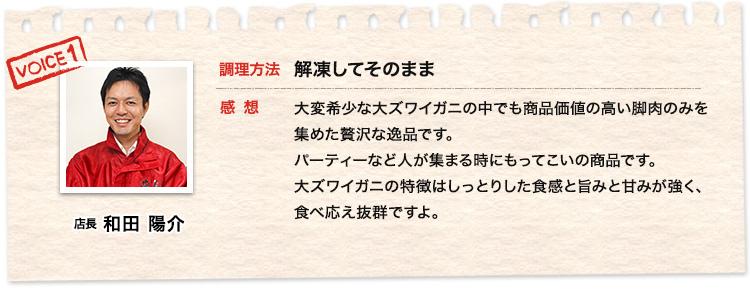 店長和田陽介30代、解凍してそのまま