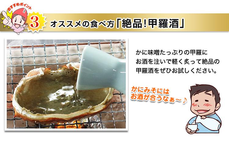 オススメの食べ方「絶品!甲羅酒」