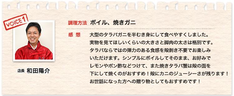 店長 和田陽介 30代、お鍋、焼き蟹で調理
