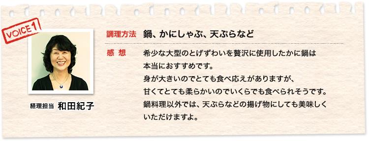 経理担当 和田紀子、鍋、かにしゃぶ、天ぷらなど
