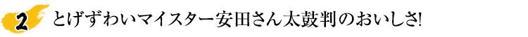 とげずわいマイスター安田さん太鼓判のおいしさ!