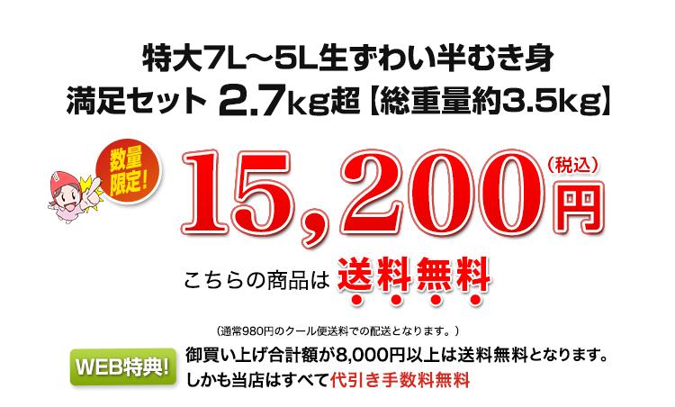 約900gセット×3、数量限定14,800円(税込)
