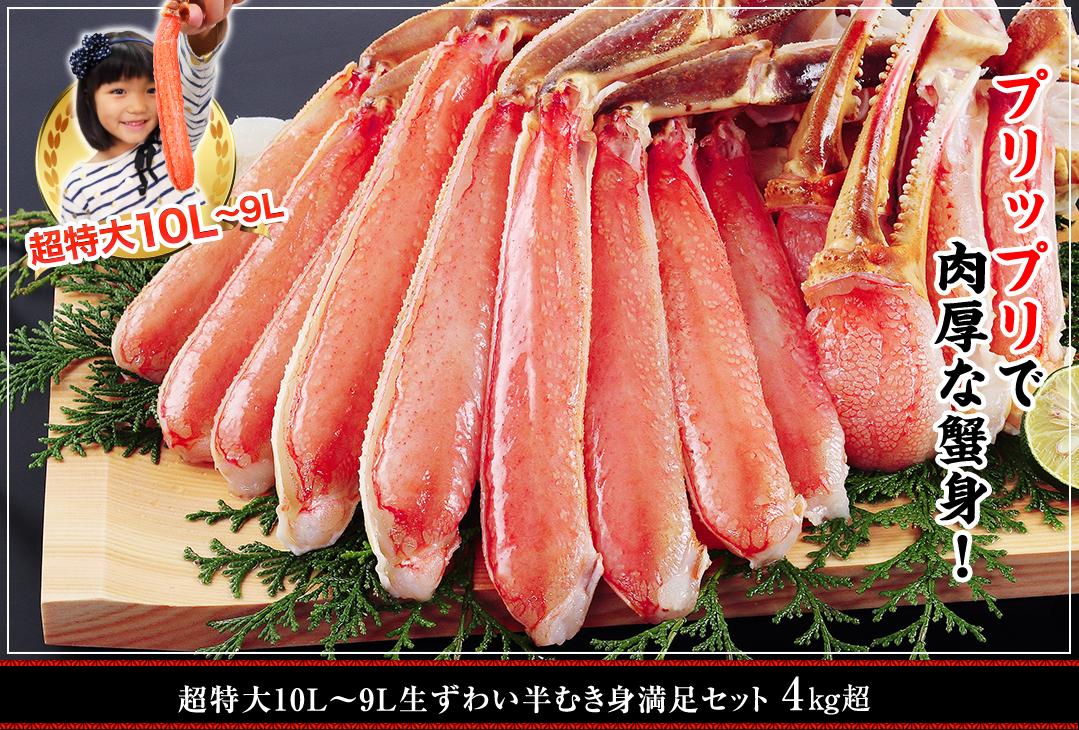 超特大10L〜9L生ずわい蟹半むき身満足セット 4kg超