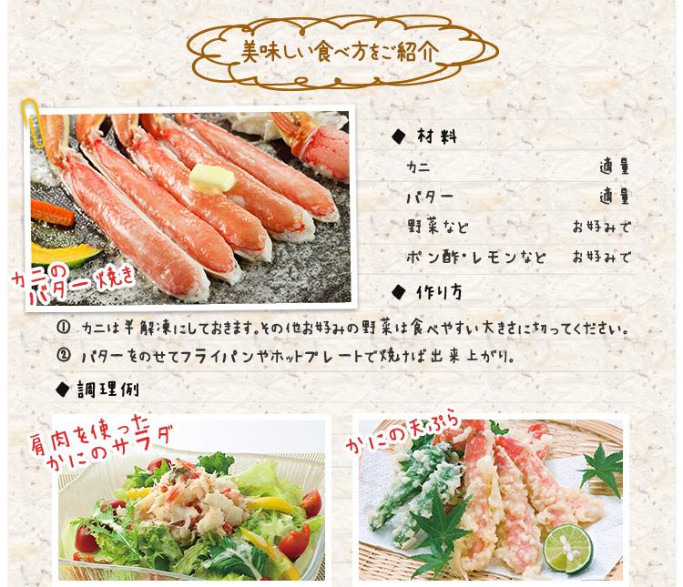 美味しい食べ方、カニのバター焼き、肩肉を使ったかにのサラダ、かにの天ぷら