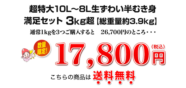 3kg超、数量限定17,800円(税込)