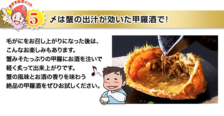 〆は蟹の出汁が効いた甲羅酒で!蟹みそたっぷりの甲羅にお酒を注いで軽く炙って出来上がりです。蟹の風味とお酒の香りを味わう絶品の甲羅酒をぜひお試しください。