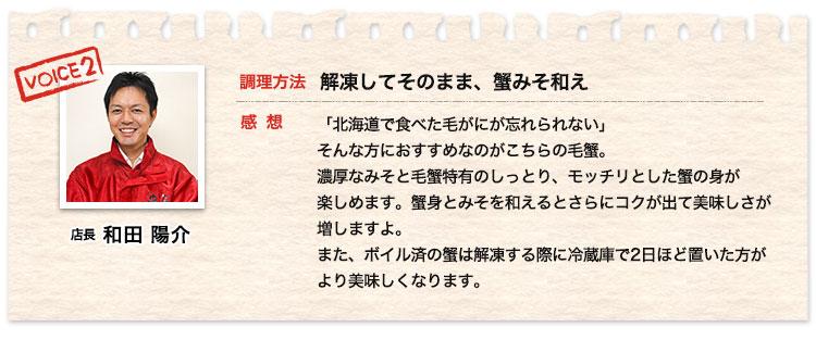 店長 和田陽介30代、解凍してそのまま、蟹みそ和えでいただきました