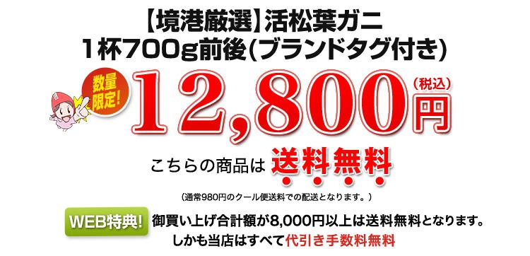 【境港厳選】活松葉ガニ1杯700g前後(ブランドタグ付き) 10,800円