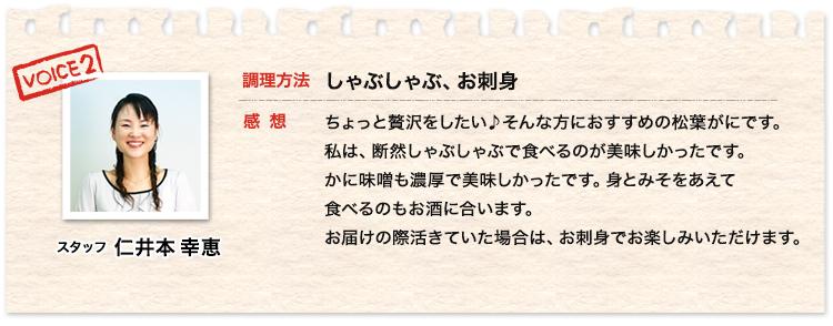 スタッフ仁井本幸恵30代 しゃぶしゃぶ、お刺身