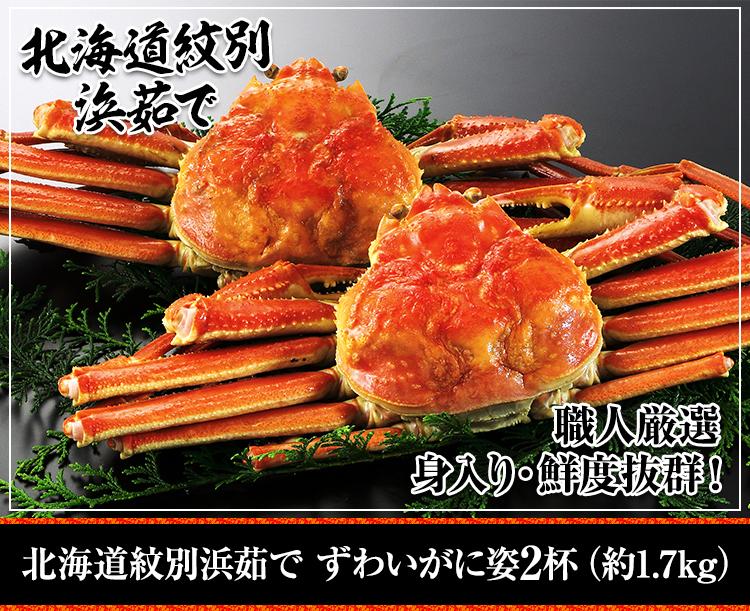 北海道紋別浜茹で ずわいがに姿1.5kg超(2杯)