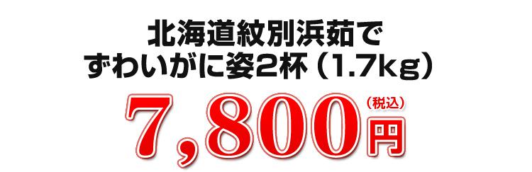 北海道紋別浜茹で ずわいがに姿 2杯(約1.7kg)7,800円(税込)