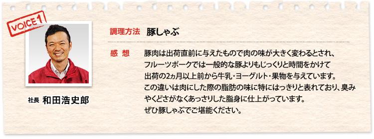 社長和田浩史郎、調理方法豚しゃぶ