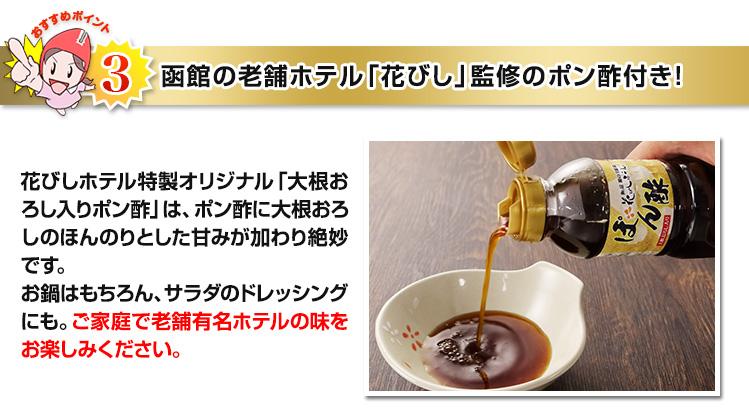 函館の老舗ホテル「花びし」監修にのポン酢付き!