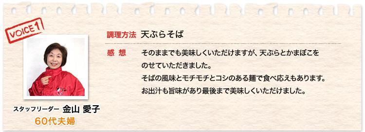 スタッフリーダー金山 愛子、天ぷらそばで