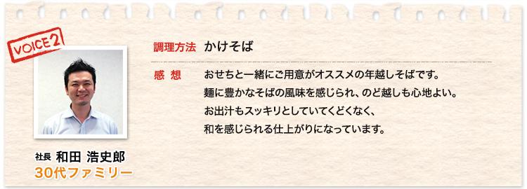 社長 和田 浩史郎、かけそばで