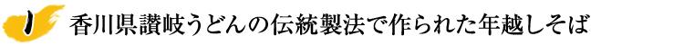 香川県讃岐うどんの伝統製法で作られた年越しそば