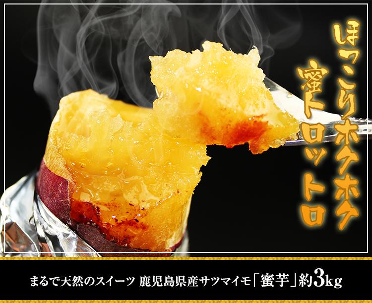 まるで天然のスイーツ鹿児島県産サツマイモ「蜜芋」3kg