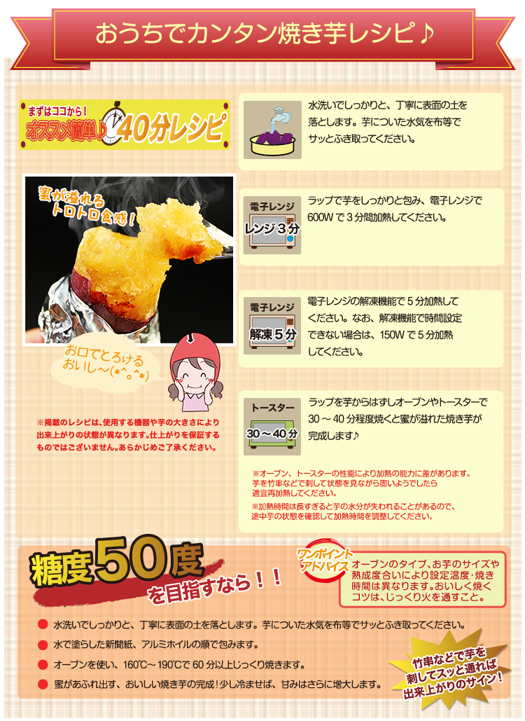 おうちでカンタン焼き芋レシピ♪