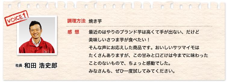 社長和田浩史郎 30代ファミリー、調理方法 焼き芋