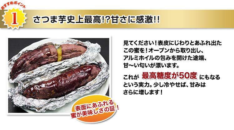 サツマイモ史上最高!?の甘さに大感激 !!