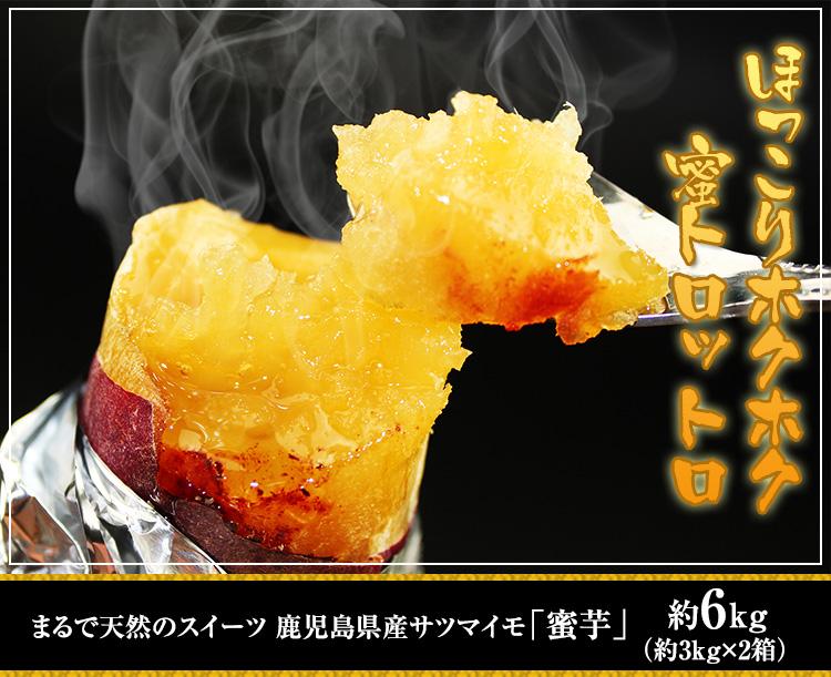 まるで天然のスイーツ鹿児島県産サツマイモ「蜜芋」約6kg