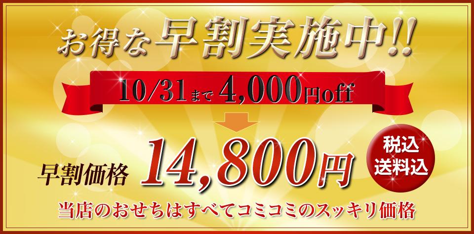 お得な早割実施中!10/31まで4,000円off 早割価格14,800円
