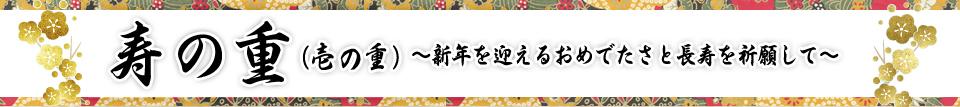 寿の重〜新年を迎えるおめでたさと長寿を祈願して〜