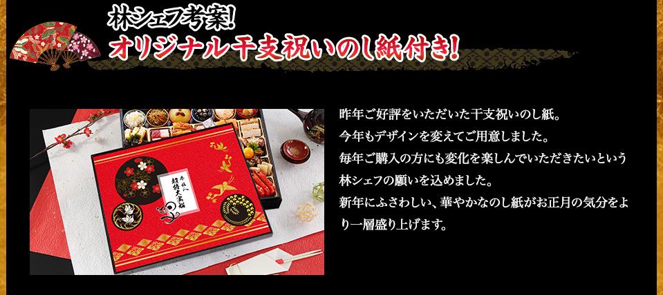 オリジナル干支祝いのし紙付き!