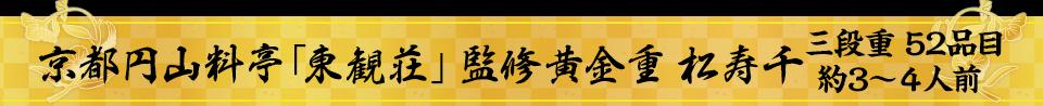 京都円山料亭「東観荘」監修黄金重 松寿千