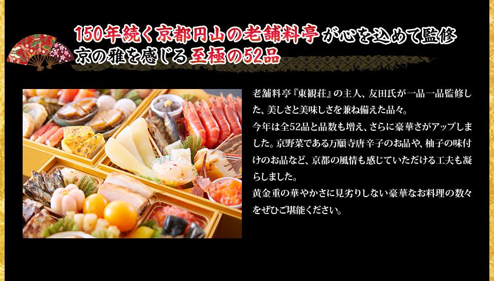 京の雅を感じる至極の52品